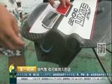 三亚:水上运动挑战极限 动力滑板价值不菲