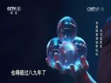 《2016吉尼斯中国之夜》 20160820 精编版