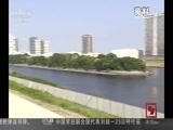 《中国新闻》 20160824 18:00