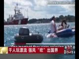 """[中国新闻]千人玩漂流 强风""""吹""""出国界"""