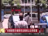 [中国新闻]广东顺德警方破获非法吸收公众存款案