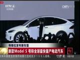 [中国新闻]特斯拉发布新车型