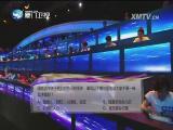 闽南话听讲大会 2016.8.13 - 厦门卫视 00:49:01