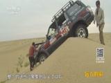 [远方的家]穿越中的苦与乐:穿越腾格里沙漠