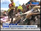 [今日-青岛]意大利中部地震死亡人数升至267人