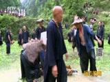 [远方的家]多彩中国:苗寨水鼓舞