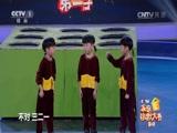 《CCTV家庭幽默大赛 第二季》 20160902 精编版