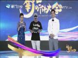 闽南话听讲大会 2016.09.03 - 厦门卫视 00:48:55