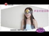 [非常完美]黄圆媛为杨杰安而来 可惜牵手失败