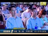 金融聚焦 2016.09.17 - 厦门电视台 00:19:57