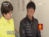 《走遍中国》 20160919 为梦想助力
