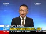 [东方时空]今日观察·农业户口 取消之后:北京寸土寸金 农民土地怎么办?