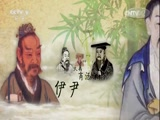 《正气贯古今》第五集 勤廉端实——柴荣 00:24:57