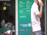 """《南粤警视》 20160925 """"桃花""""陷阱"""
