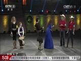《2016吉尼斯中国之夜》 20160925 精编版