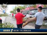 金融聚焦 2016.09.24 - 厦门电视台 00:19:45