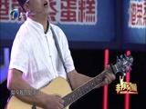 [非你莫属]北漂歌者王东风心怀梦想 现场展示原创音乐 无奈最终遗憾离场