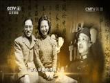 台海记忆:潜伏十四年 无名战士 天涯共此时 2016.09.27 - 中央电视台 00:40:56