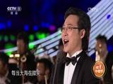 [相聚中国节·国庆]歌曲《我和我的祖国》 演唱:廖昌永 徐子琪