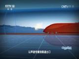 《中国高铁》第二集 创新之路 00:50:44