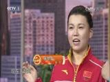 [相聚中国节·国庆]中国骄傲 与奥运健儿互动 分享奥运健儿运动生涯的酸甜苦辣