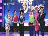 闽南话听讲大会 2016.10.01 - 厦门卫视 00:49:31