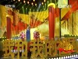 《我和我的祖国——2016国庆特别节目》 20161003