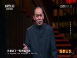 20161003 《新中国1949》系列 第二集