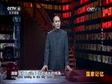 20161006 《新中国1949》系列 第五集
