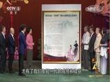 """[艺术人生]赵景勃、张关正和刘连群携手讲述""""青研班""""的创办故事"""