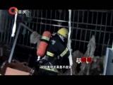 《走近中国消防》 20161010