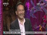 """[艺术人生]""""青研班""""学员王平、史依弘等讲述学习过程中最大的收获"""