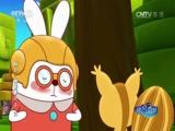 [银河剧场]《阿U之神奇萝卜3》 第21集 英雄兔