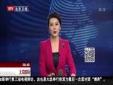 [北京您早]圆明园考古直播实时画面:修复瓷器