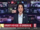[中国新闻]洪秀柱将于10月30日至11月3日率团访问大陆