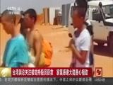 [中国新闻]台湾舆论关注被劫持船员获救 家属感谢大陆善心相助
