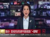 《中国新闻》 20161024 21:00