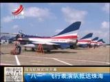 """珠海航展即将开幕:""""八一""""飞行表演队抵达珠海"""