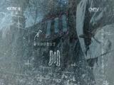 隐秘征程——红军长征在四川 第七集 石刻的高度 00:24:54