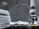 20161101 《中美1972》系列 第二集 乒