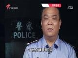 """《南粤警视》 20161106 沉默的""""证人"""""""