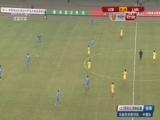 [国足]U22邀请赛:乌兹别克斯坦VS中国 下半场