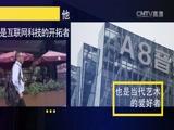 《中国创业者》第二集 驿动的心 00:44:42