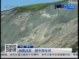 [今日-青岛]地震过后 奶牛险生还