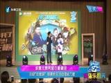 """[娱乐乐翻天]谢娜大爆男星衣橱秘密 孙扬""""反差萌""""林更新生活自理能力差"""