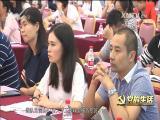 党的生活 2016.11.27 - 厦门电视台 00:14:33