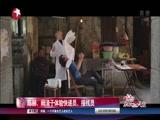 [娱乐星天地]陈赫、阚清子体验快递员、接线员