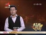 不一样的传奇·张爱玲:坎坷情史揭秘 00:29:07