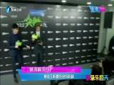 [娱乐乐翻天]破洞裤流行?鹿晗王栋鑫拒绝穿秋裤