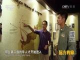 [远方的家]一带一路(70)马来西亚 走进华族历史文物馆